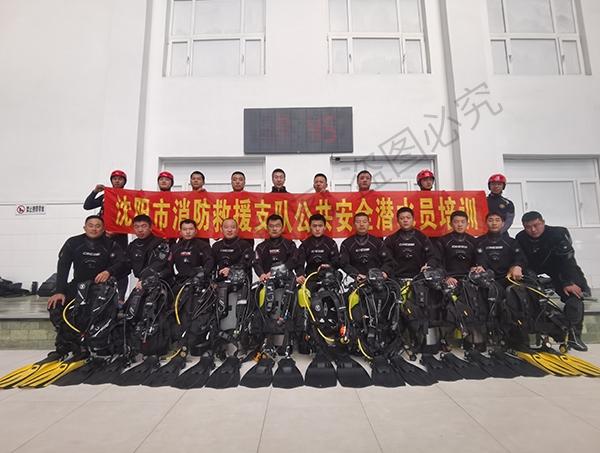 沈阳消防救援支队进行公共安全潜水员的培训工作