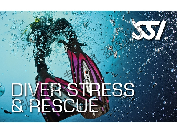 压力与救援潜水员